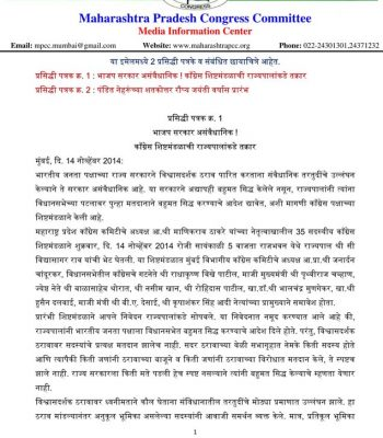 MPCC Press Release 14th November 2014-1