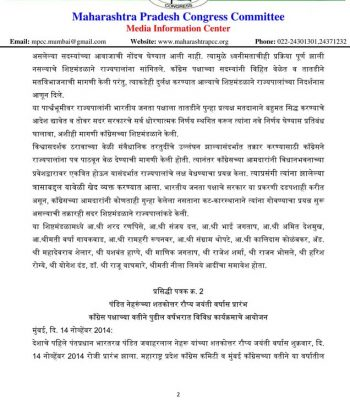 MPCC Press Release 14th November 2014-2