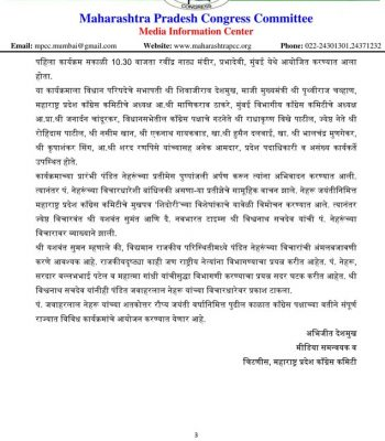 MPCC Press Release 14th November 2014-3