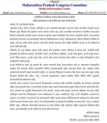 MPCC Press Release 23rd November 2014-1