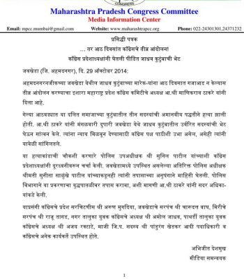 MPCC Press Release 29th October 2014-1