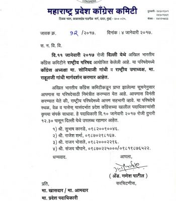 Letter of Rashtriya Parishad On 11th Jan. 2017 (1)