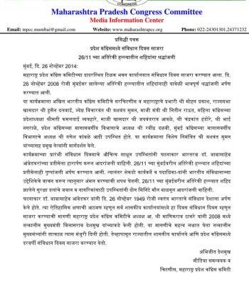 MPCC Press Release 26th November 2014-1